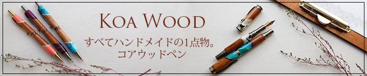 koawood,コアウッド,ボールペン,ハワイアン